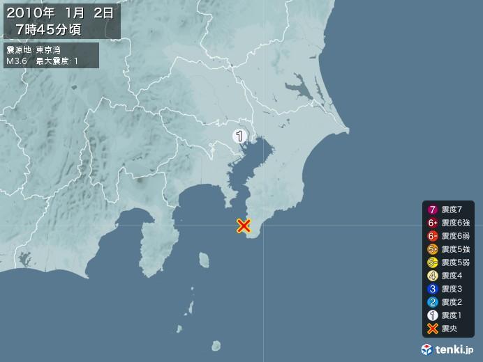 地震情報(2010年01月02日07時45分発生)