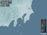 2010年01月02日07時45分頃発生した地震