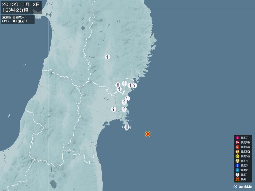 地震情報 2010年01月02日 16時42分頃発生 最大震度:1 震源地:宮城県沖(拡大画像)