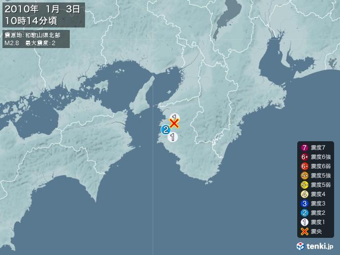 地震情報(2010年01月03日10時14分発生)