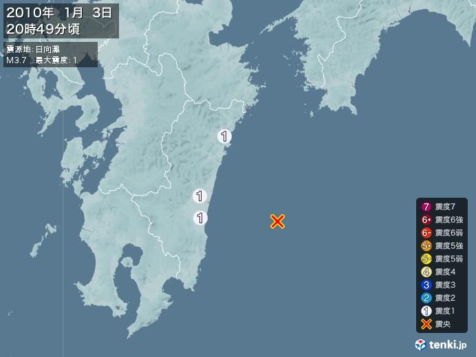 地震情報(2010年01月03日20時49分発生)