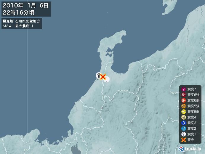 地震情報(2010年01月06日22時16分発生)