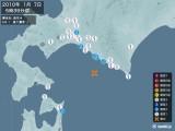 2010年01月07日05時39分頃発生した地震