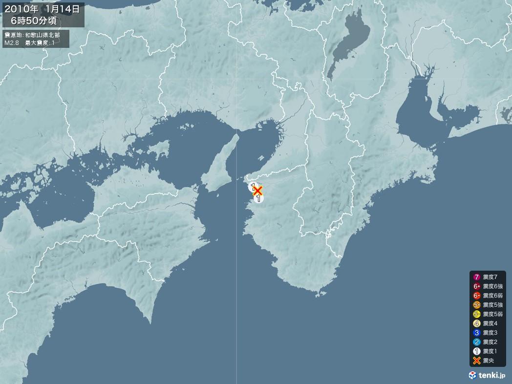 地震情報 2010年01月14日 06時50分頃発生 最大震度:1 震源地:和歌山県北部(拡大画像)