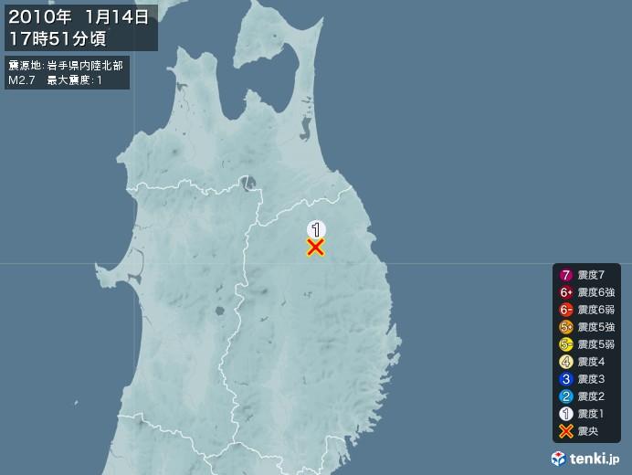 地震情報(2010年01月14日17時51分発生)