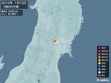2010年01月15日05時00分頃発生した地震