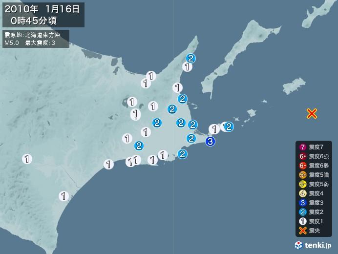 地震情報(2010年01月16日00時45分発生)