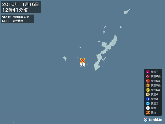 地震情報(2010年01月16日12時41分発生)