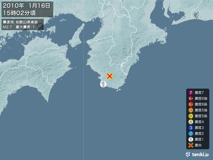 地震情報(2010年01月16日15時02分発生)