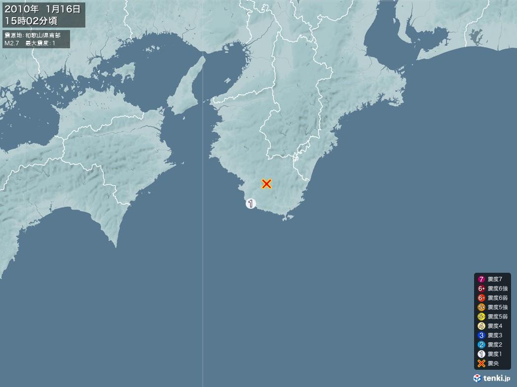 地震情報 2010年01月16日 15時02分頃発生 最大震度:1 震源地:和歌山県南部(拡大画像)