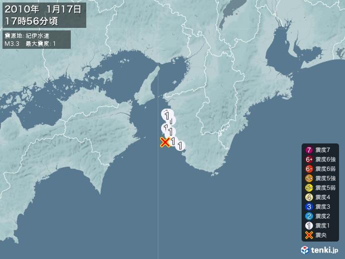 地震情報(2010年01月17日17時56分発生)