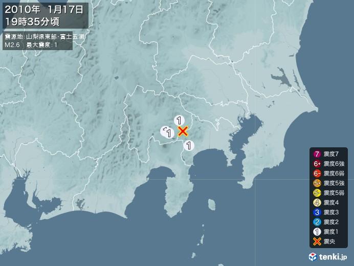 地震情報(2010年01月17日19時35分発生)