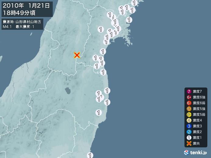 地震情報(2010年01月21日18時49分発生)