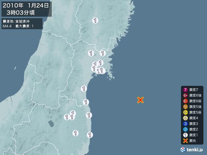 地震情報(2010年01月24日03時03分発生)