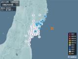 2010年01月29日00時25分頃発生した地震