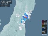 2010年01月30日01時43分頃発生した地震