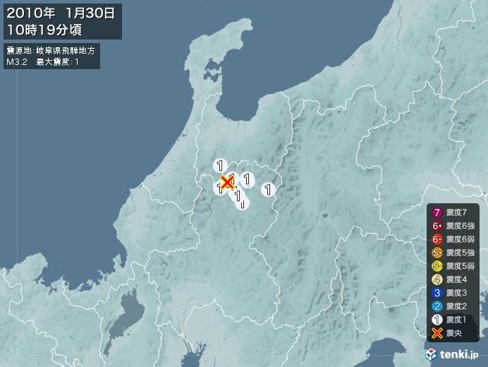 地震情報(2010年01月30日10時19分発生)