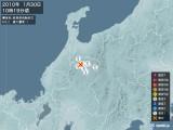 2010年01月30日10時19分頃発生した地震