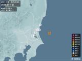 2010年01月30日20時33分頃発生した地震