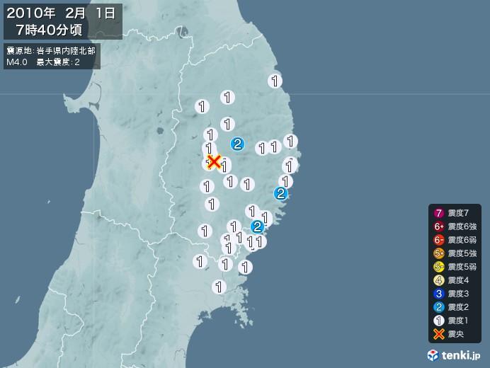 地震情報(2010年02月01日07時40分発生)