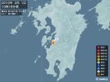 2010年02月01日10時18分頃発生した地震