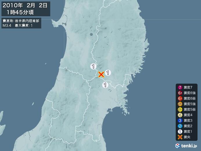 地震情報(2010年02月02日01時45分発生)
