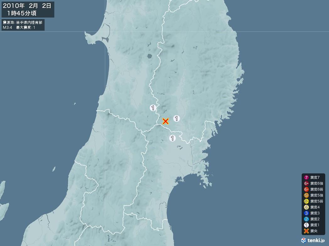 地震情報 2010年02月02日 01時45分頃発生 最大震度:1 震源地:岩手県内陸南部(拡大画像)