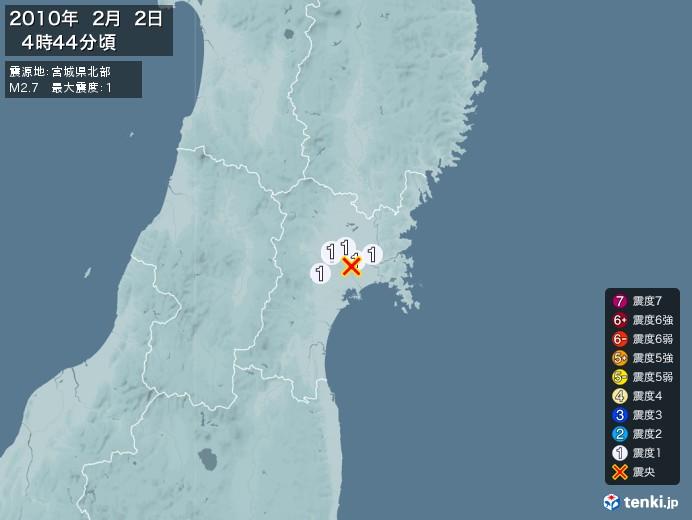 地震情報(2010年02月02日04時44分発生)