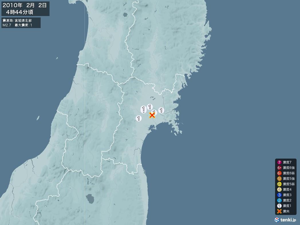 地震情報 2010年02月02日 04時44分頃発生 最大震度:1 震源地:宮城県北部(拡大画像)