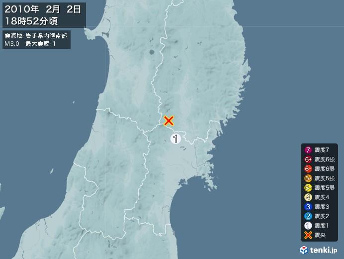 地震情報(2010年02月02日18時52分発生)
