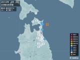 2010年02月02日22時48分頃発生した地震