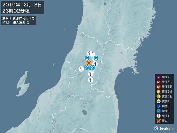 地震情報(2010年02月03日23時02分発生)