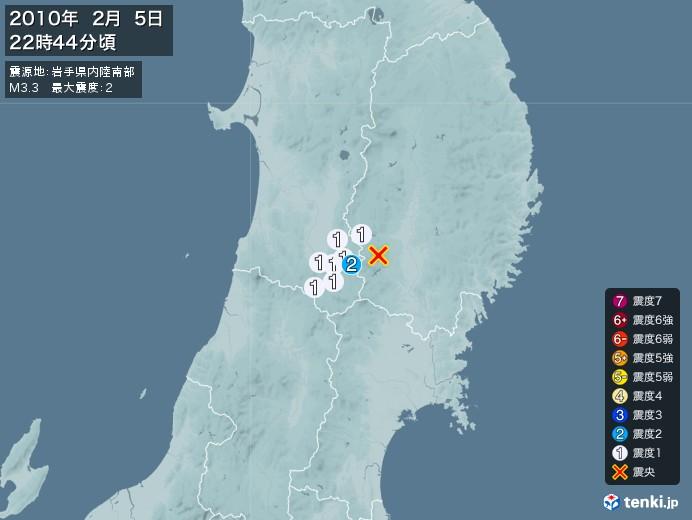 地震情報(2010年02月05日22時44分発生)