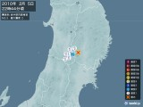 2010年02月05日22時44分頃発生した地震