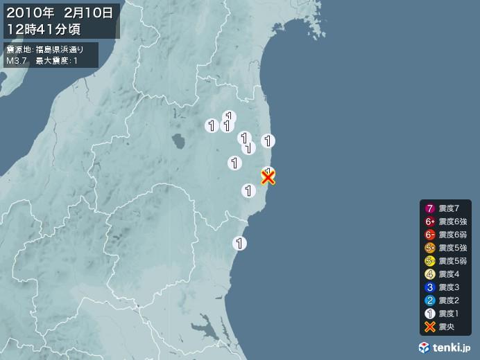 地震情報(2010年02月10日12時41分発生)
