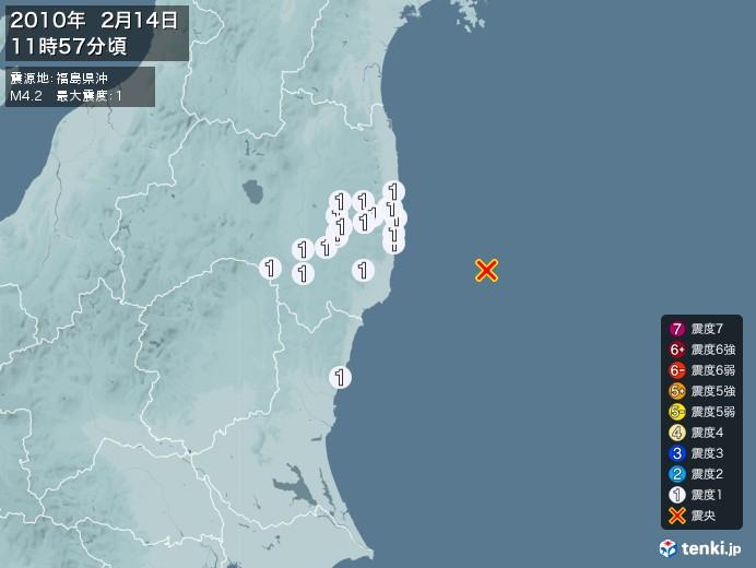 地震情報(2010年02月14日11時57分発生)