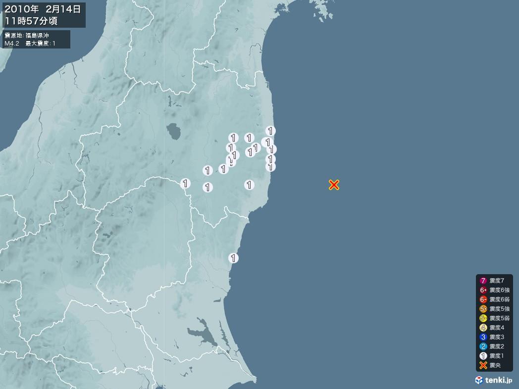 地震情報 2010年02月14日 11時57分頃発生 最大震度:1 震源地:福島県沖(拡大画像)