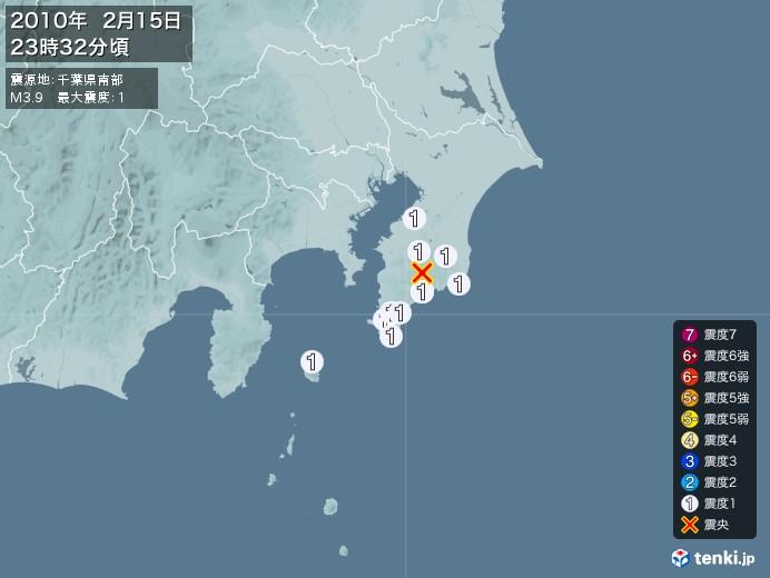 地震情報(2010年02月15日23時32分発生)