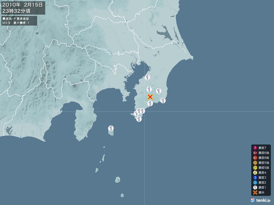 地震情報 2010年02月15日 23時32分頃発生 最大震度:1 震源地:千葉県南部(拡大画像)