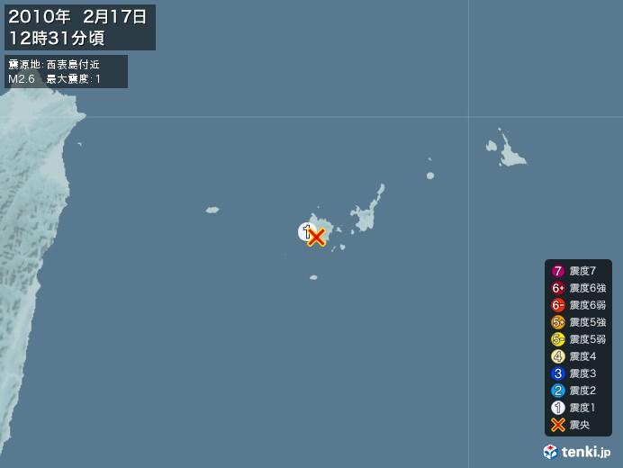 地震情報(2010年02月17日12時31分発生)