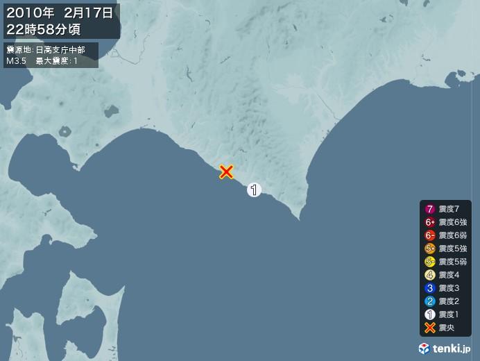地震情報(2010年02月17日22時58分発生)