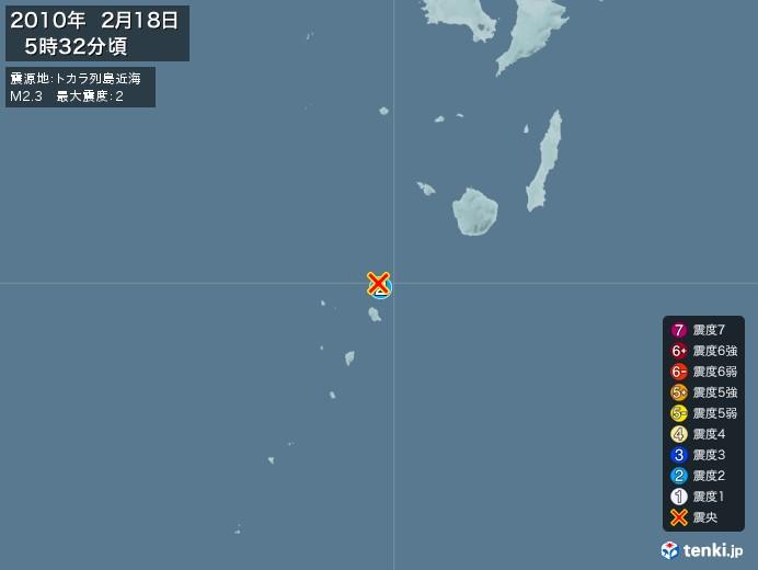 地震情報(2010年02月18日05時32分発生)