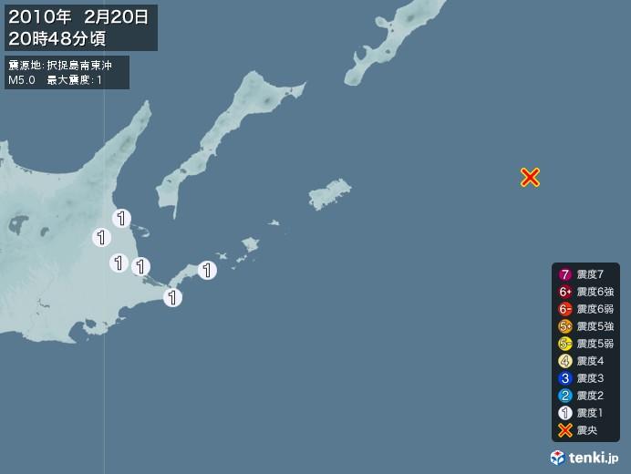 地震情報(2010年02月20日20時48分発生)