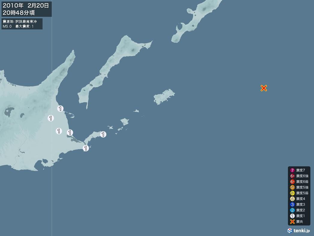 地震情報 2010年02月20日 20時48分頃発生 最大震度:1 震源地:択捉島南東沖(拡大画像)