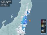 2010年02月21日09時57分頃発生した地震