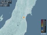 2010年02月21日19時30分頃発生した地震