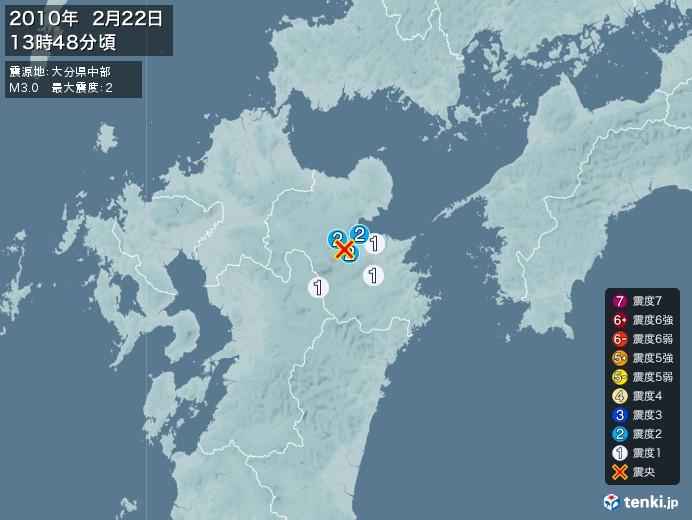 地震情報(2010年02月22日13時48分発生)
