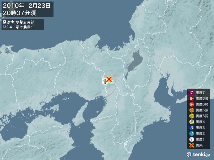 地震情報(2010年02月23日20時07分発生)