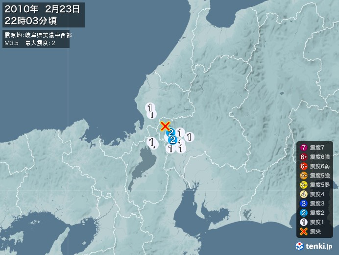 地震情報(2010年02月23日22時03分発生)