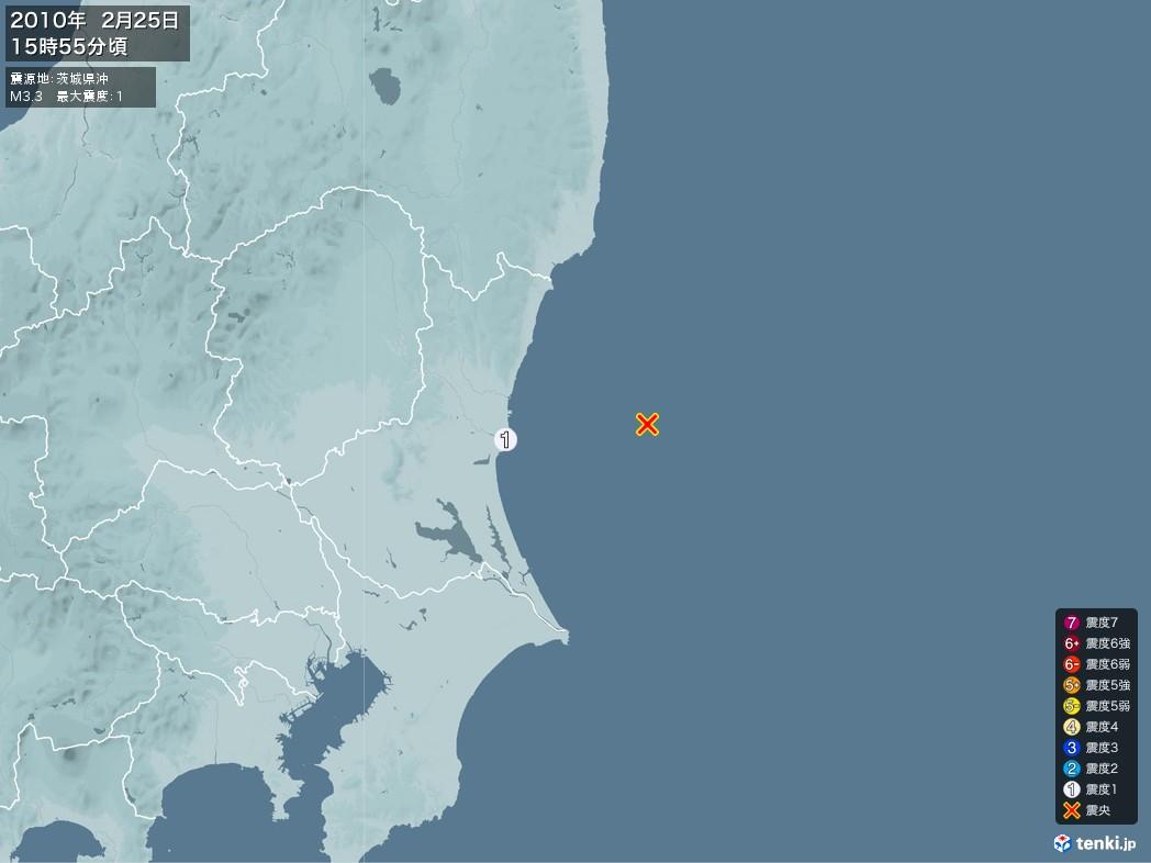 地震情報 2010年02月25日 15時55分頃発生 最大震度:1 震源地:茨城県沖(拡大画像)